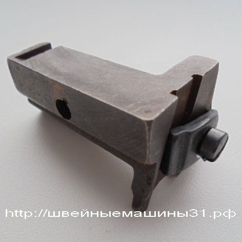 Крепление нижнего ножа оверлоков GN  новая модификация /     цена 650 руб.