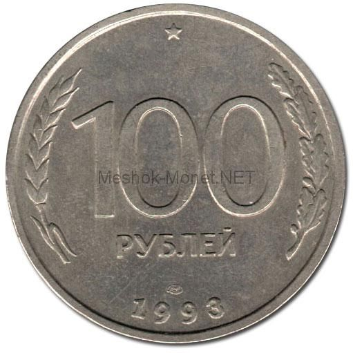 100 рублей 1993 года лмд