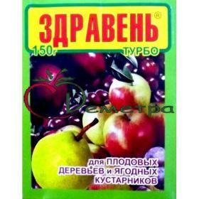 Здравень ТУРБО (ун. уд.) ВХ 30 г./150( плодовых,ягодных+)