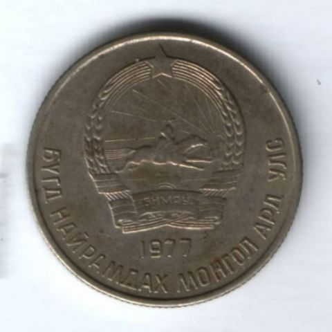20 мунгу 1977 г. Монголия