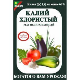 Калий хлористый (Вика )1 кг./25