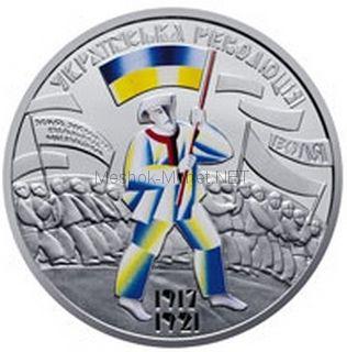 Украина 5 гривен 2017г.  100 лет революции