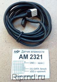 Датчик влажности и температуры АМ 2302, АМ 2321, АМ 2320