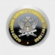 10 рублей - ФЕДЕРАЛЬНАЯ СЛУЖБА СУДЕБНЫХ ПРИСТАВОВ из серии МИНИСТЕРСТВА РФ (лазерная гравировка)