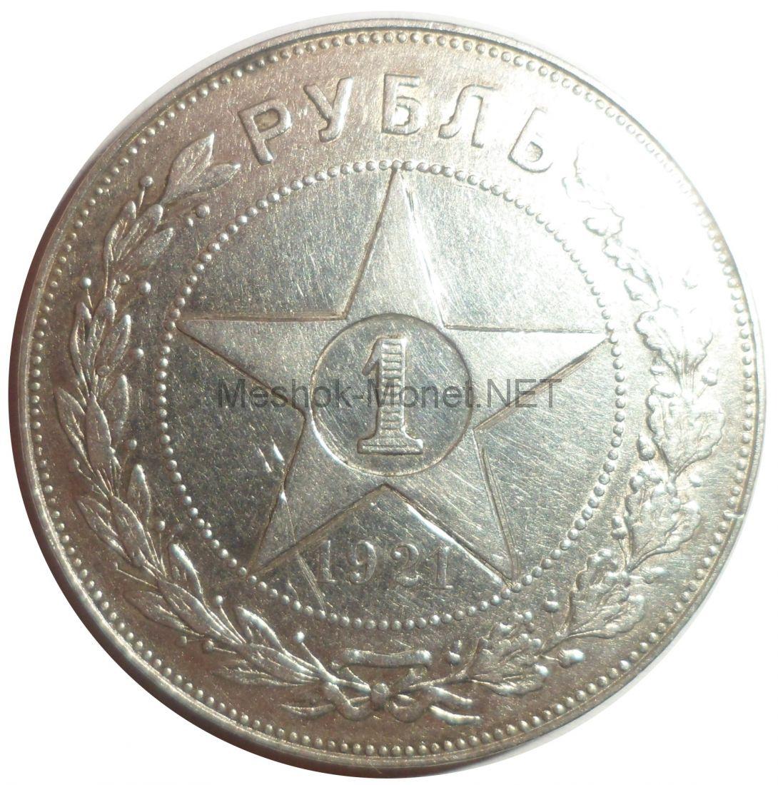 1 рубль 1921 года АГ. Полуточка # 2
