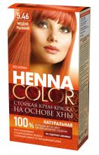 Cтойкая крем-краска для волос серии «Henna Сolor», тон Медно-рыжий 115мл