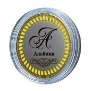 АЛЬБИНА, именная монета 10 рублей, с гравировкой