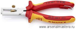 Клещи с накатанной головкой и контргайкой для удаления изоляции электроизолированные KNIPEX 11 06 160T