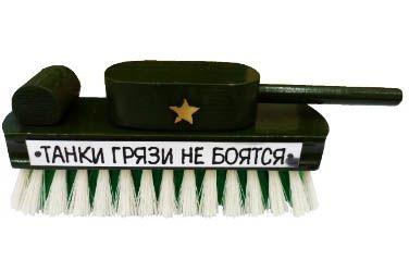 "Сувенир ""Танки грязи не боятся"""