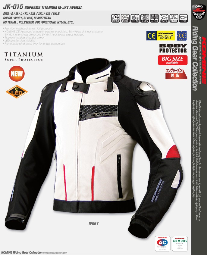 Куртка мотоциклетная (текстиль) Komine JK 015 White