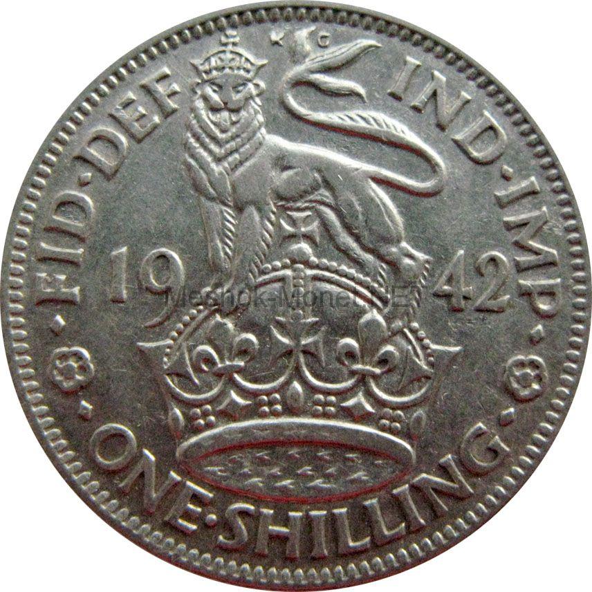 Великобритания 1 шиллинг (Английский) 1942 г.