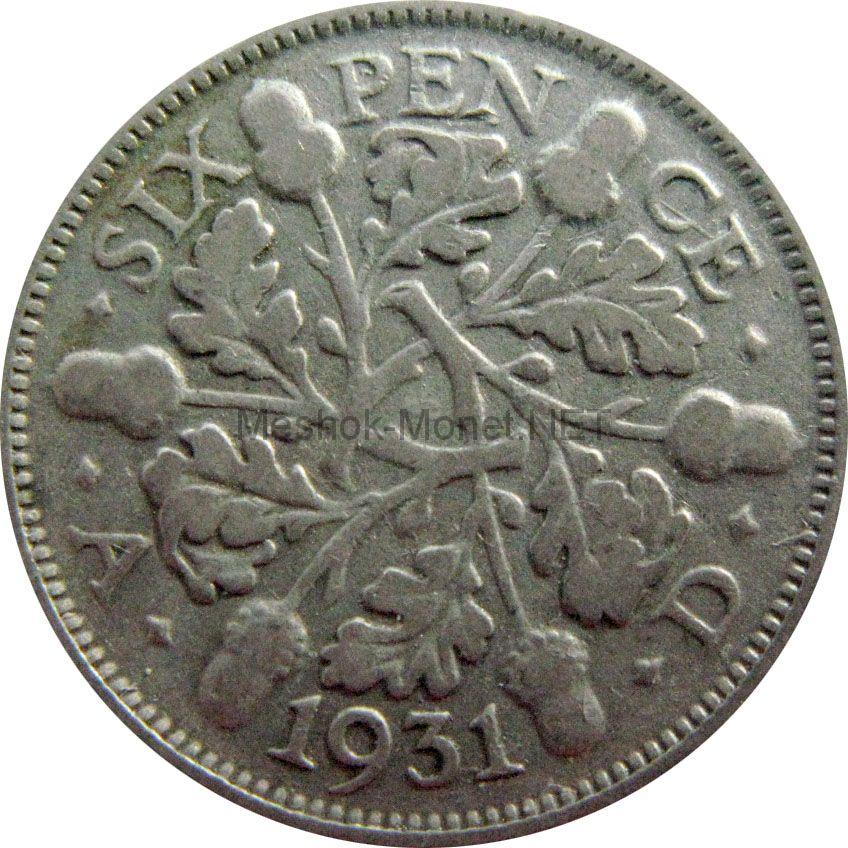Великобритания 6 пенсов 1931 г.