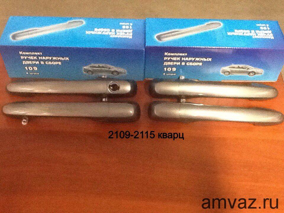 Евроручки 109- Flash Grey 2109-2115 Кварц к-т 4шт.