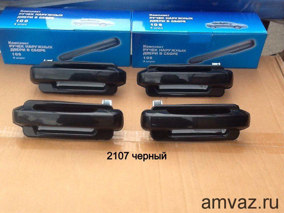 Евроручки 107-Black  2105-2107 Черный к-т 4шт.