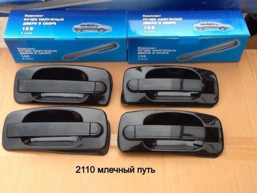 Евроручки 110-Flash Black 2110-2111 Млечный Путь к-т 4шт.