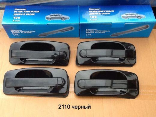 Евроручки 110-Black 2110-2111 Черный к-т 4шт.