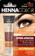 Стойкая крем-краска для бровей и ресниц Henna Color, цвет черный, туба 5 мл