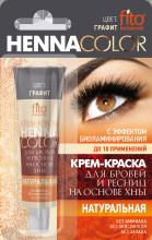 Стойкая крем-краска для бровей и ресниц Henna Color, цвет графит, туба 5 мл