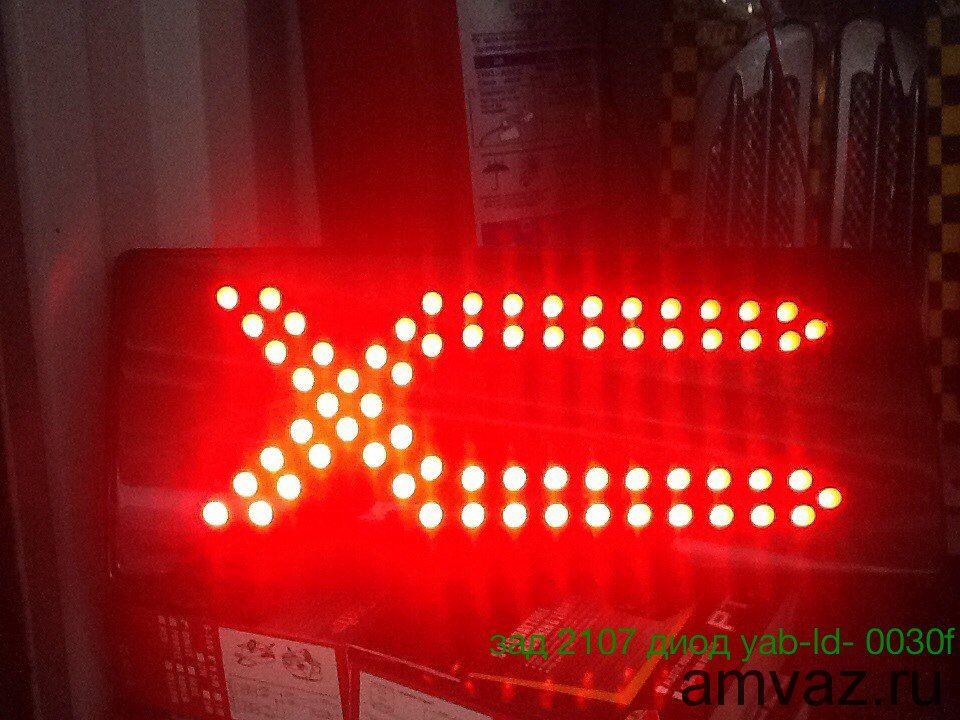 Задние фонари YAB-LD-0030F 2107 диод комплект