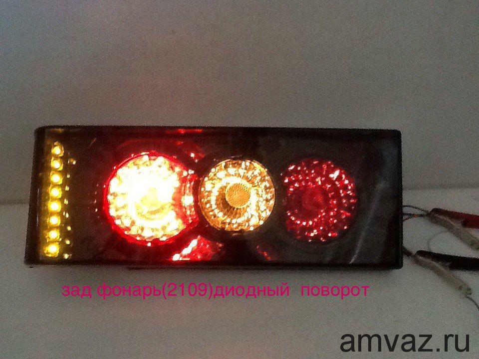 Задние фонари YAB-LD-0013 (brown+black) 2109 диодный поворотник (тонированный) комплект