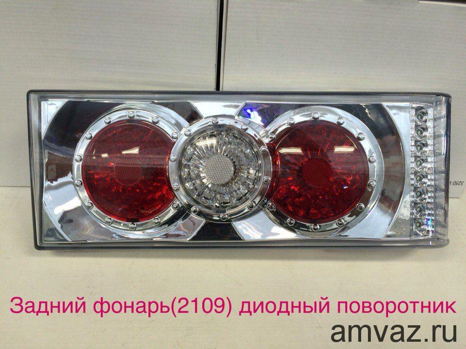 Задние фонари YAB-LD-0013 (white) 2110 диодный поворотник (хром) комплект