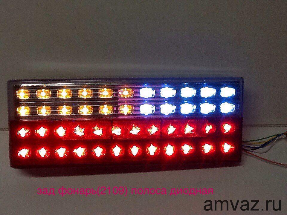 Задние фонари DH-268-LED 2109 полоса диодная комплект