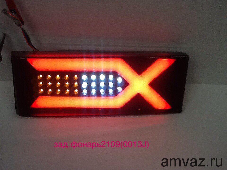 Задние фонари YAB-LD-0013 J 2109-2114 диод комплект