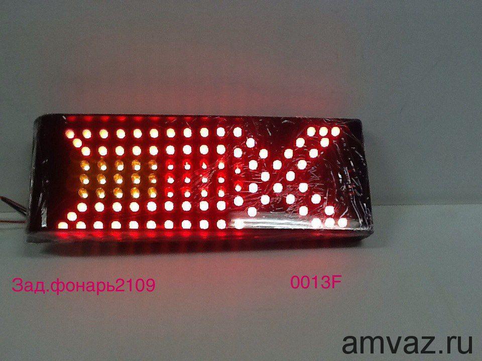 Задние фонари YAB-LD-0013 F  2109-2114 диод комплект