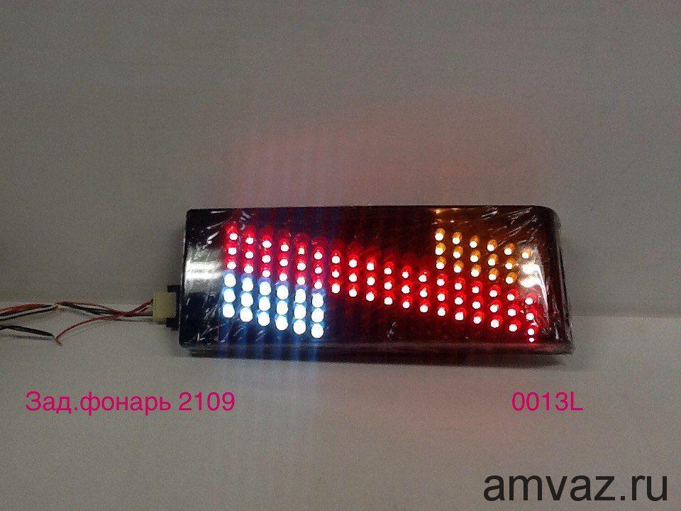 Задние фонари YAB-LD-0013 L  2109-2114 диод комплект