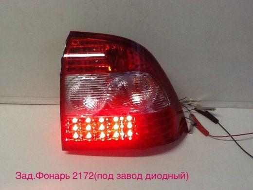 Задние фонари ZFT-314 (2172 под завод диод) комплект