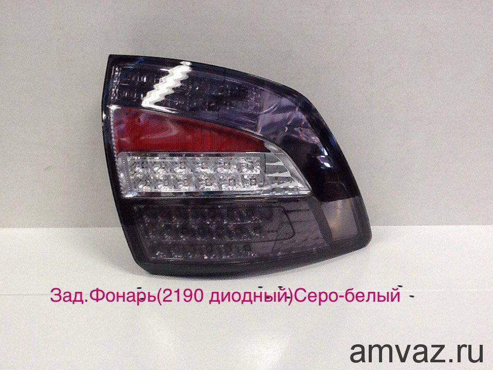 Задние фонари ZFT-310 LED (2190)  диод серо-белый комплект