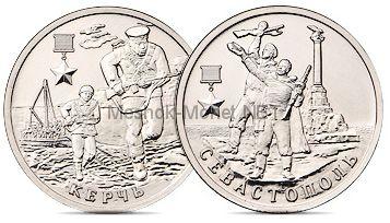 2 рубля 2017 серии Города-герои Керчь и Севастополь набор две монеты