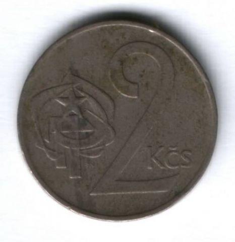 2 кроны 1975 г. Чехословакия