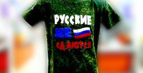 Футболка детская Русские не сдаются!