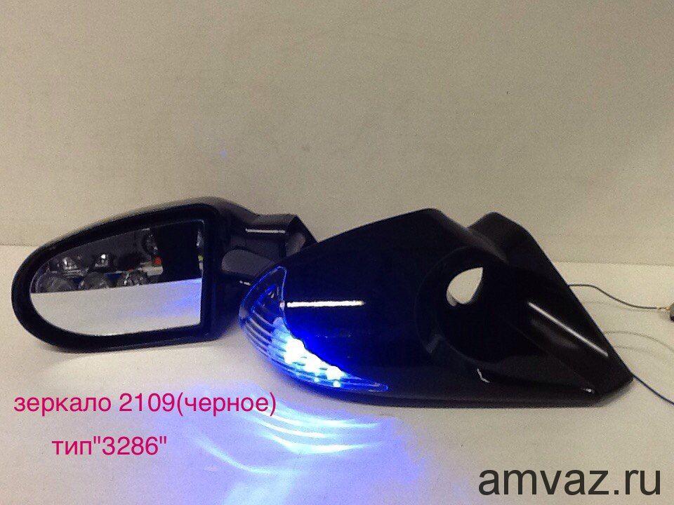 Зеркала бокового вида тип-3286 2109 чёрный поворотник комплект