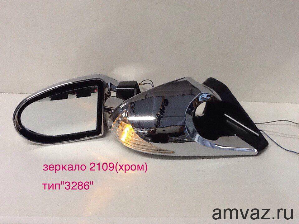 Зеркала бокового вида тип-3286 2109 хром поворотник комплект