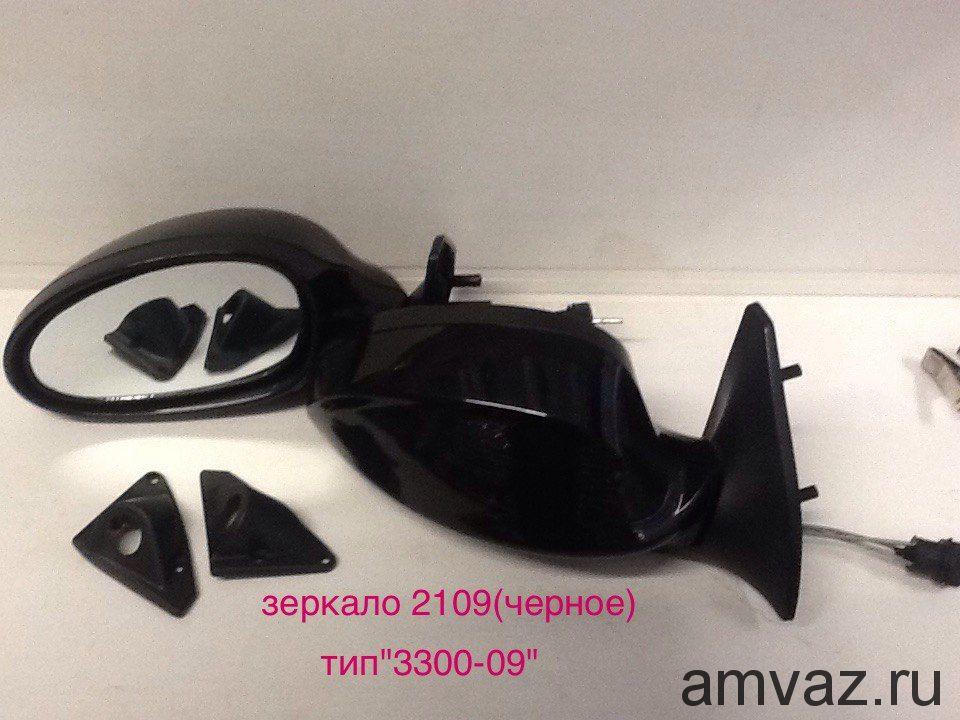Зеркала бокового вида 3301-09 Black 2109 чёрное комплект