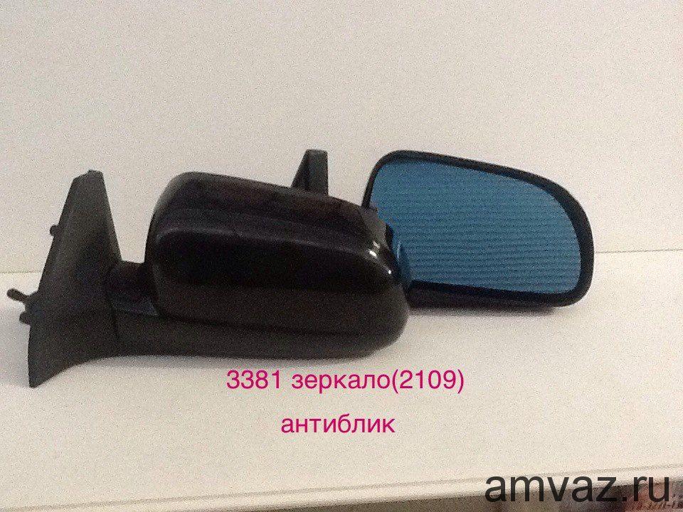Зеркала бокового вида 3381-09 Black 2109 чёрное, антиблик комплект