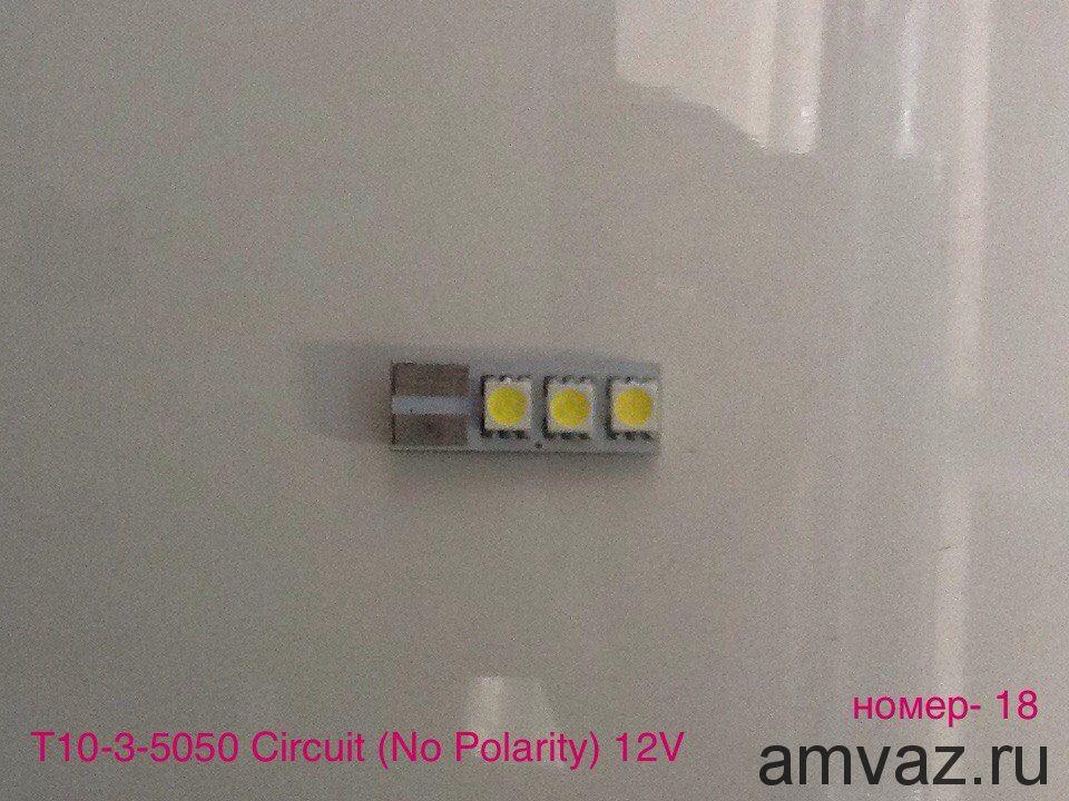 Светодиодная лампа T10-3-5050 Circuit (No Polarity) 12V