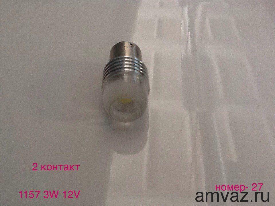 Светодиодная лампа 1157 3W 12V