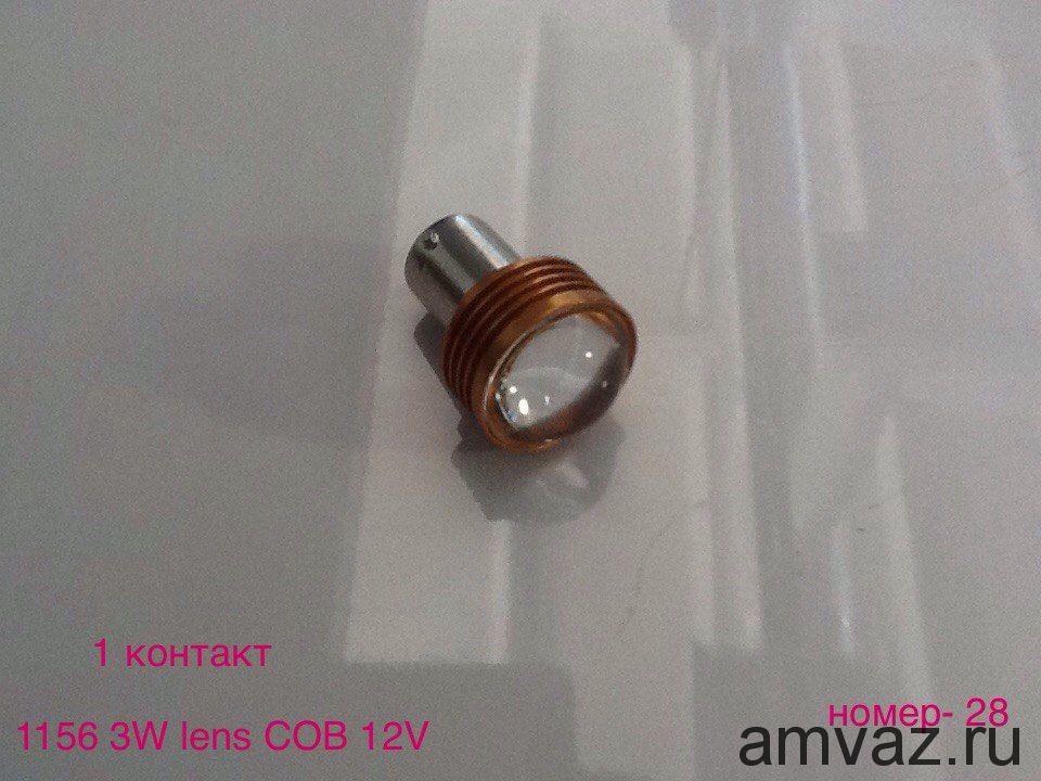 Светодиодная лампа 1156 3W lens COB 12V