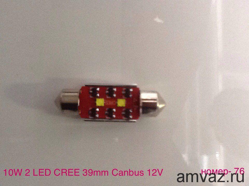 Светодиодная лампа 10W 2 LED CREE 39MM Canbus 12V