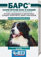 Барс Капли против блох и клещей для собак (более 30 кг)