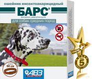 Барс Ошейник инсектоакарицидный для средних собак (50 см)