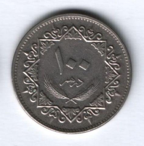 100 дирхамов 1975 г. Ливия