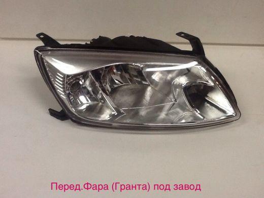 Передние фары ZFT-309 гранта под завод 1шт