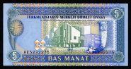 Туркменистан 5 манат ПРЕСС