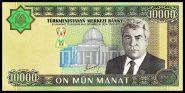 Туркменистан 10000 манат 2003 года ПРЕСС