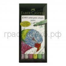 Ручка капиллярная 6шт.Faber-Castell Pitt Artist Pen пастельные оттенки 167163