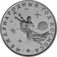 3 рубля 1992 Международный год Космоса в запайке